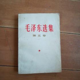 毛泽东选集第五卷(山东重印)