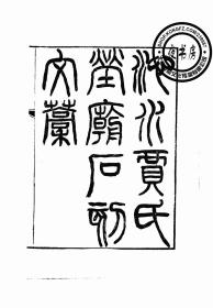 沁水贾氏茔庙石刻文稿(贾景德撰)-潘龄皋手扎(潘龄皋书)-1936年版-(复印本)