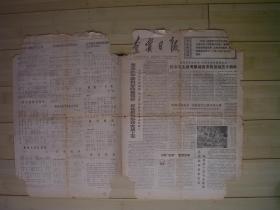 辽宁日报  1977年3月10日 第3225号   货号4