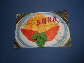 豆腐名食-活页16张全