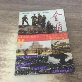 金盾1989年第12期
