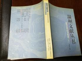 温州近代医书集成(上下册)——温州文献丛书