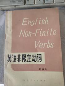 英语非限定动词