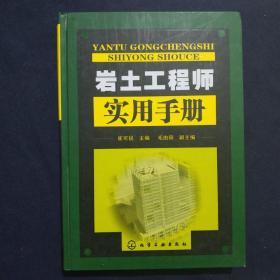 岩土工程师实用手册(包快递)