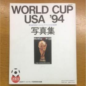 1994世界杯写真集