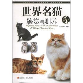 世界名猫鉴赏与驯养