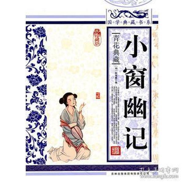 青花典藏:小窗幽记(珍藏版)