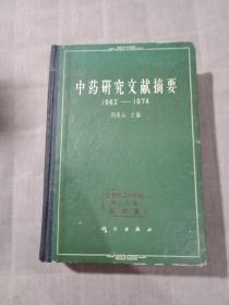 中药研究文献摘要(1962-1974)32开精装
