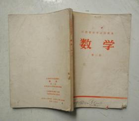 江西省中学试用课本数学第三册