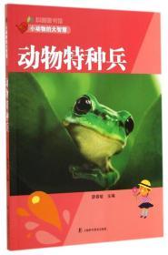 H-科普图书馆·小动物的大智慧·动物特种兵(四色)