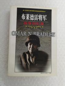 布莱德雷将军战争回忆录