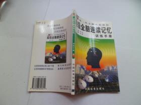 超级全脑速读记忆(训练手册)