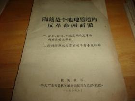 陶铸是个地地道道的反革命两面派--16开18页全