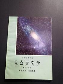 大众天文学 第三分册(私藏一版一印,附最高指示一张,见图)