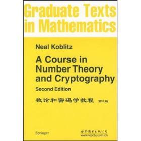 数论与密码学教程:A Course in Number Theory and Cryptography