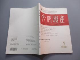 文化遗产(2009年第1期)