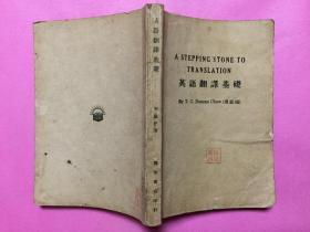 英汉翻译基础(第二册)