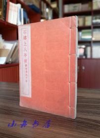 石涛上人年谱(新喻傅抱石著,民国三十七年一月出版)白纸线装本 橘红色封面极少见!