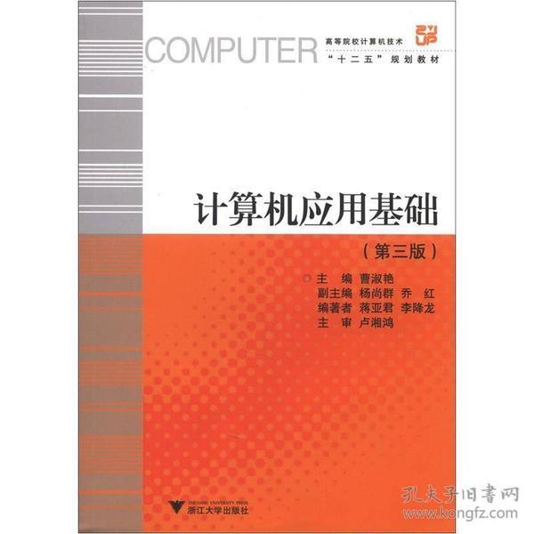 计算机应用基础(第三版)