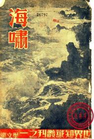 海啸-(复印本)-世界知识丛刊