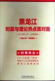 黑龙江时政与理论热点面对面(2014最新时政)