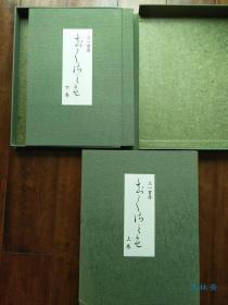 《千种的色》 8开全2卷13万日元!240幅裂地 日本茶道具精研图册 唐锦蜀绣 染织纹样宝书