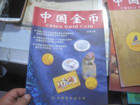 《中国金币》总第23期