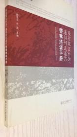 中欧遏制酷刑项目丛书3 规范取证行为、遏制刑讯逼供:警察培训手册