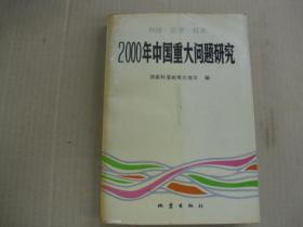 科技.经济.社会2000年中国重大问题研究