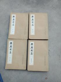 乐府诗集(全4册)中华书局,一版一印