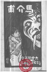 马介甫-1926年版-(复印本)