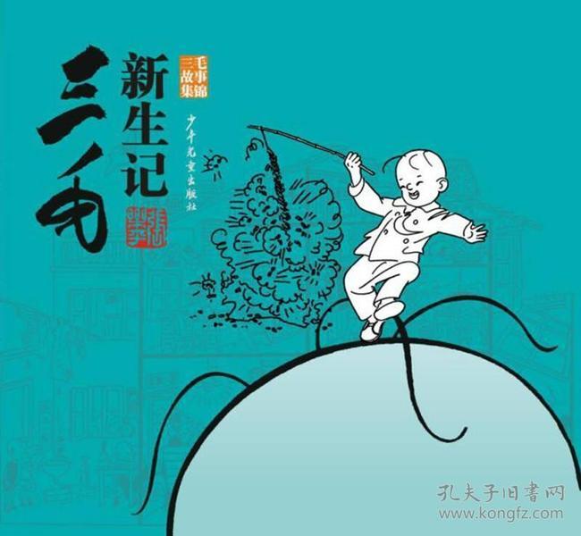 三毛新生记(三毛故事集锦)