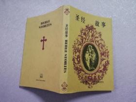 圣经故事【实物拍图】