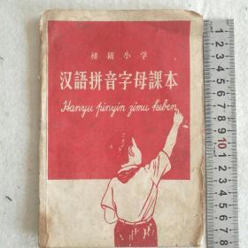 1958年《北京市初级小学~汉语拼音字母课本(小学二三四年级适用)》  1958年湖北省教学试用 [柜9-5]