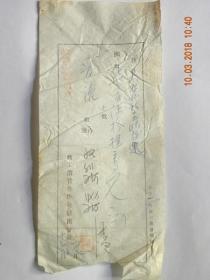 """山西省太原""""西北公司""""员工消费合作社到""""晋裕银号""""取款票据(民国年)"""