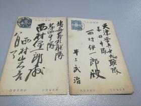 侵华史料实物:民国实寄邮资片2枚(日本~天津步兵第九联队)