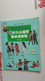 新少儿小提琴集体课教程:第一册