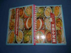 精美中国菜(中英对照 )
