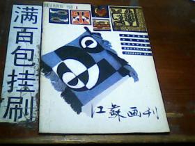 江苏画刊 1981.3