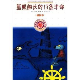 影响孩子一生的经典:蓝熊船长的13条半命(插图本)