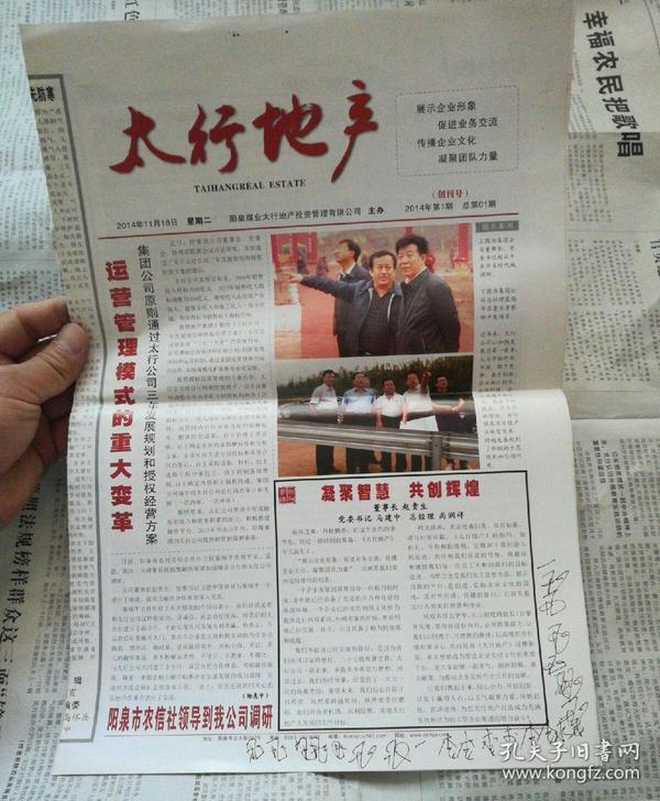 太行地产(2014/1)创刊号