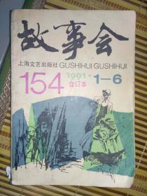 故事会1991年第1-6期合订本
