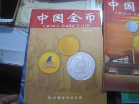 《中国金币》总第21期