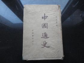 中国通史 中华书局