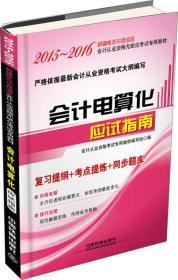 会计电算化应试指南(2015—2016新疆会计)