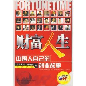 财富人生—中国人自己的创业故事