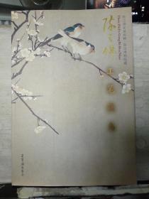 陈之佛工笔花鸟 (陈之佛家属捐赠•南京博物院藏)