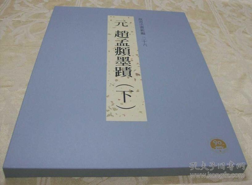 《元赵孟頫墨迹(下)》﹝8开简线装全一册,附书盒,2015年一版二刷﹞