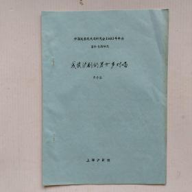 中国戏曲现代戏研究会1983年年会音乐专题研究:浅谈沪剧的男女声对唱