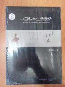 中国科举生活漫话